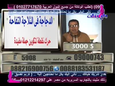 Dala3 Banat TV