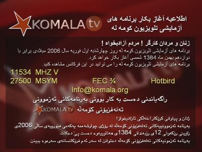 Komala TV (Hot Bird 13D - 13.0°E)